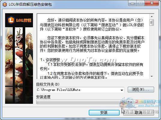 【LOL伴侣】LOL伴侣 V1.0.0.33官方免费下载