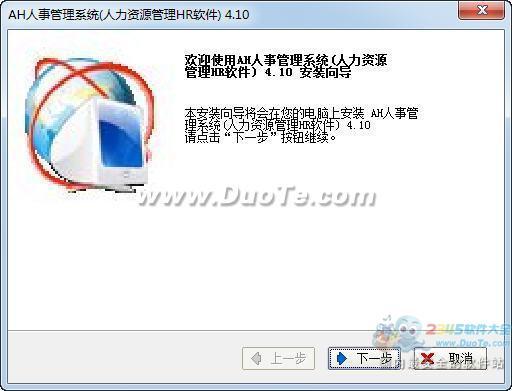 AH人事管理系统(企业HR软件)下载