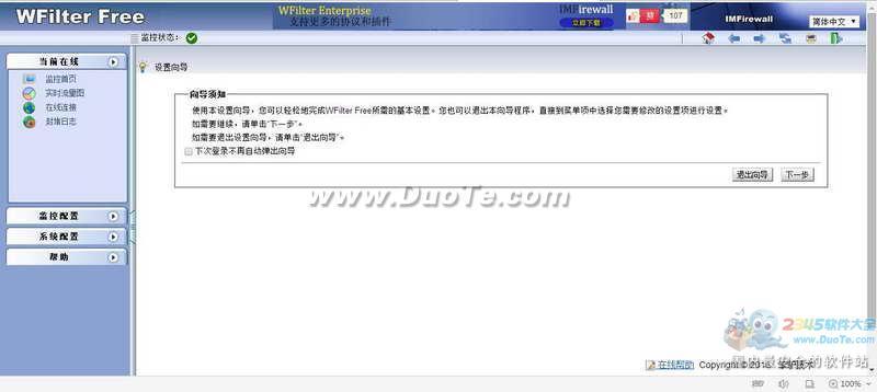 WFilter Free(超级嗅探狗)下载
