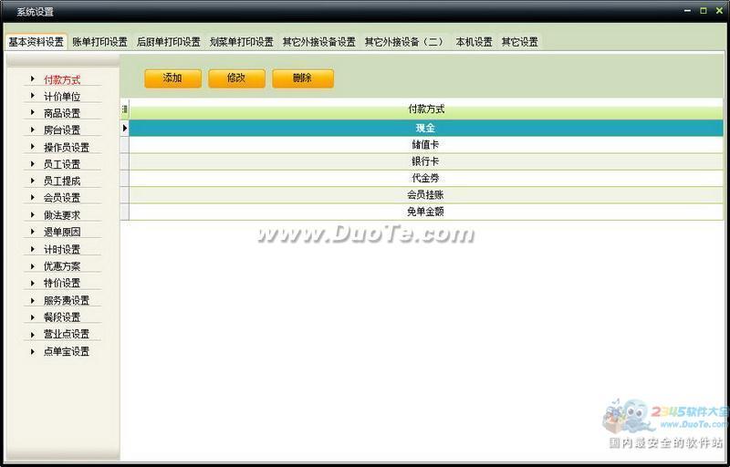 中顶餐饮管理系统下载
