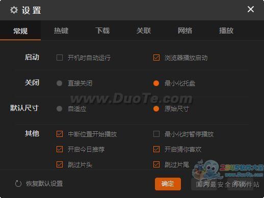 芒果TV For Mac下载