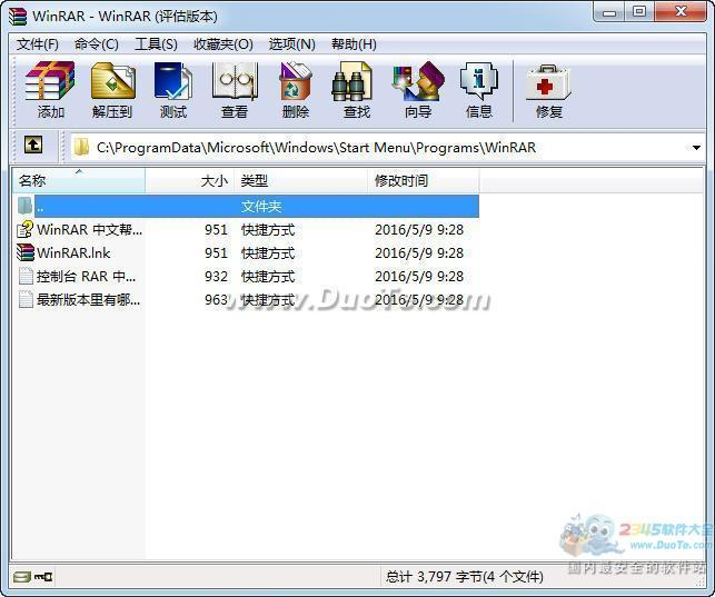 WinRAR(64位)下载