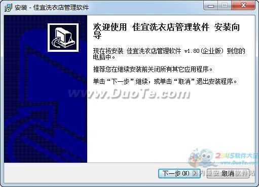 佳宜洗衣店管理软件下载