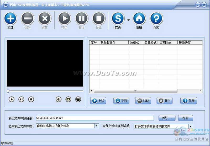闪电-AVI视频转换器下载