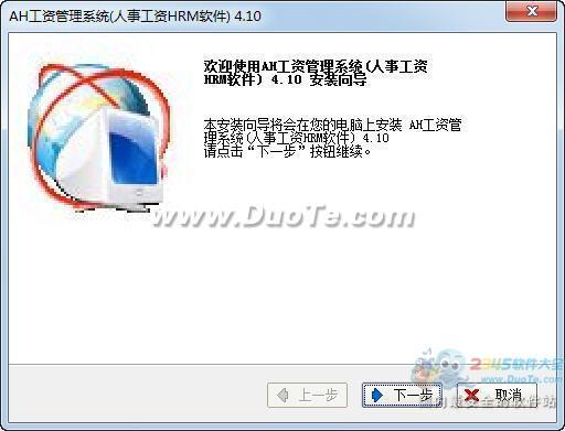 AH工资管理软件下载
