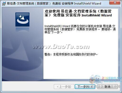 易佳通-文档管理系统下载