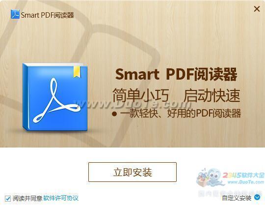 SmartPDF阅读器软件下载