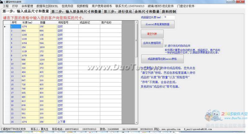 仁霸铝型材优化软件下载