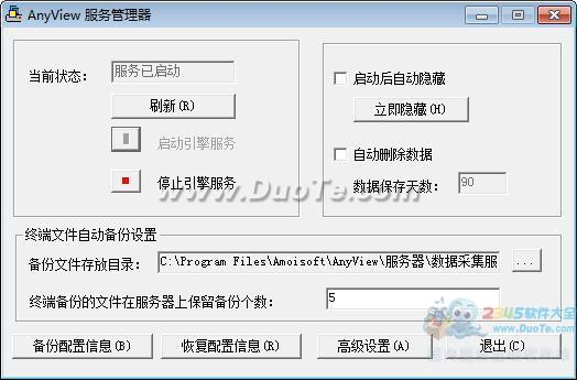 AnyView(网络警)网络监控软件下载