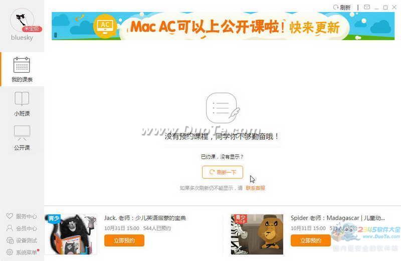 51 Talk AC(无忧课堂)下载