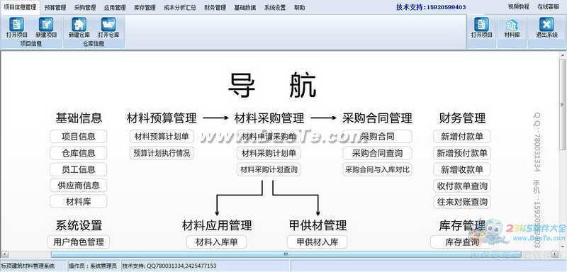标顶建筑材料管理软件下载