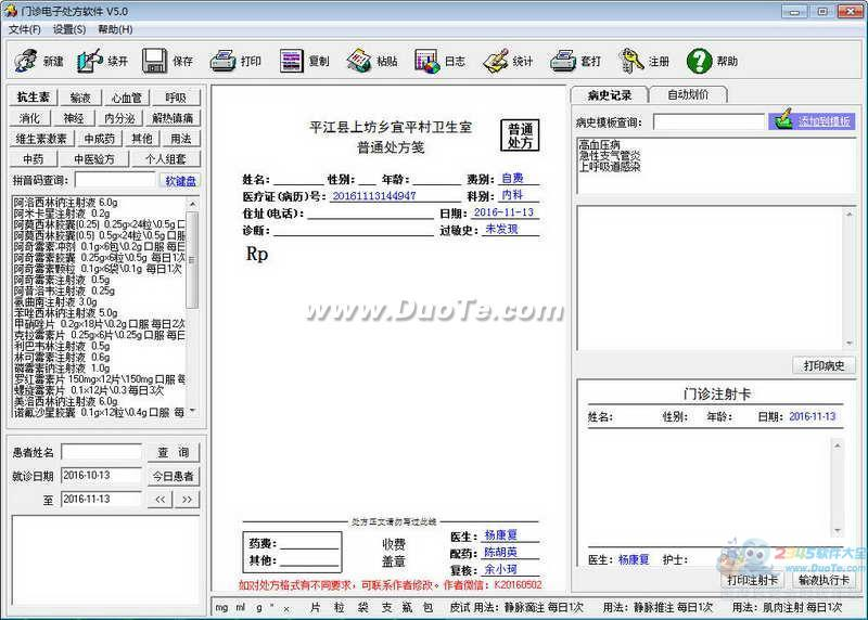 卫生所门诊电子处方软件下载