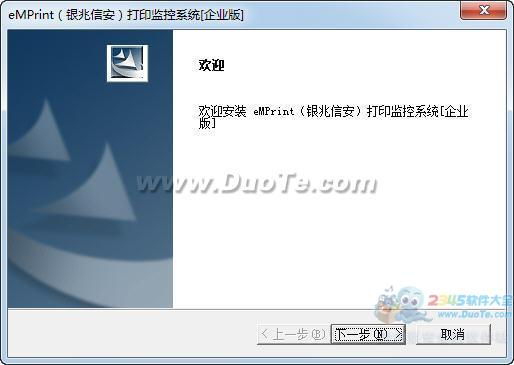 eMPrint打印监控软件下载