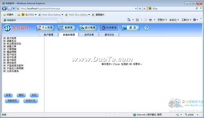 华创客户关系管理系统(CRM)下载