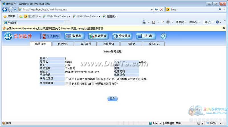 华创进销存管理系统下载