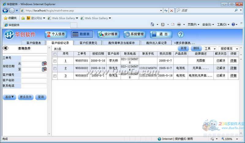 华创售后服务管理系统下载