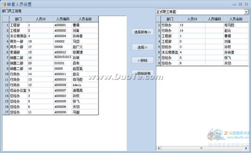 智信工资管理软件下载