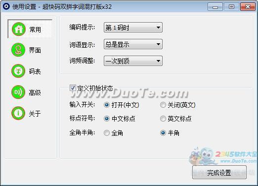超快码汉双拼字词混打版下载