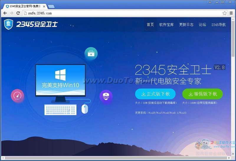 谷歌浏览器 XP版下载