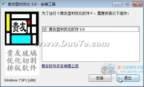 贵友型材优化软件下载