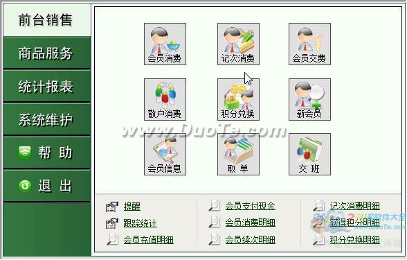 乐加会员管理系统下载