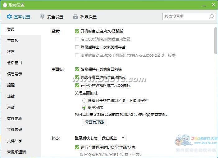 腾讯QQ轻聊版下载