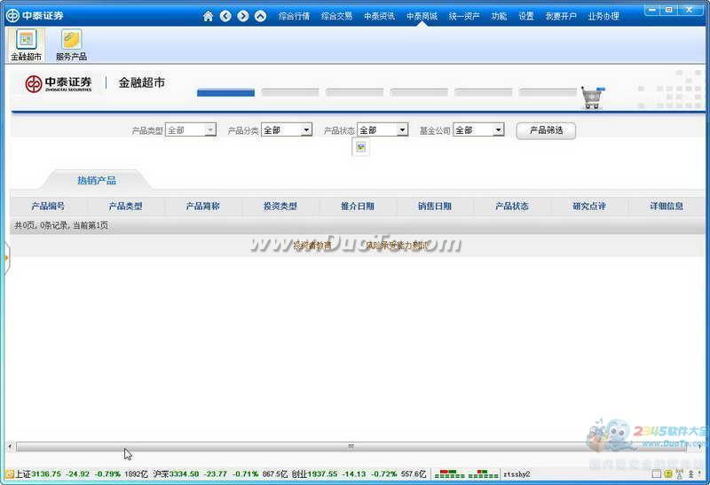 融易汇(齐鲁证券行情交易系统)下载