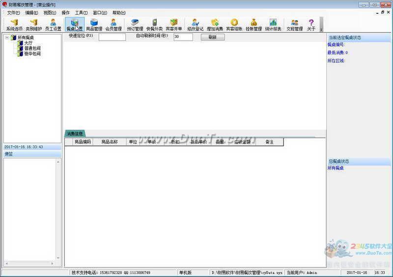 财易餐饮管理软件下载