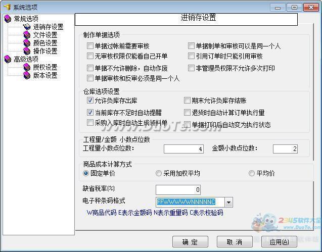 财易采购管理软件下载