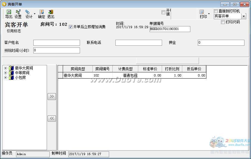 财易KTV管理软件下载
