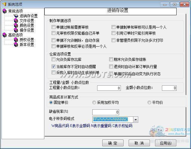 财易合同管理软件下载