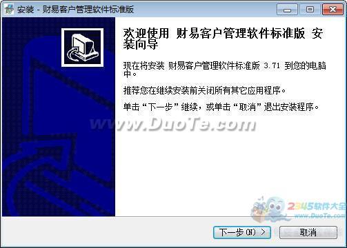 财易客户管理软件下载