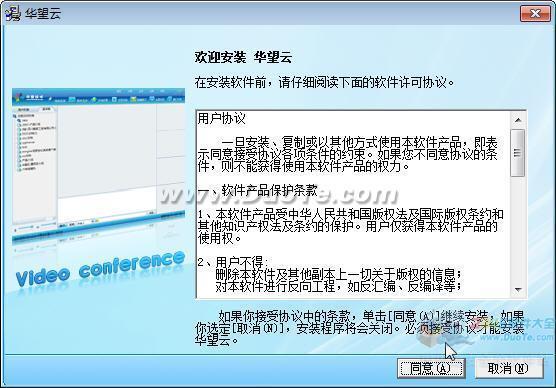 华望视频会议软件下载