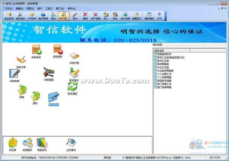 智信工业设备管理软件下载