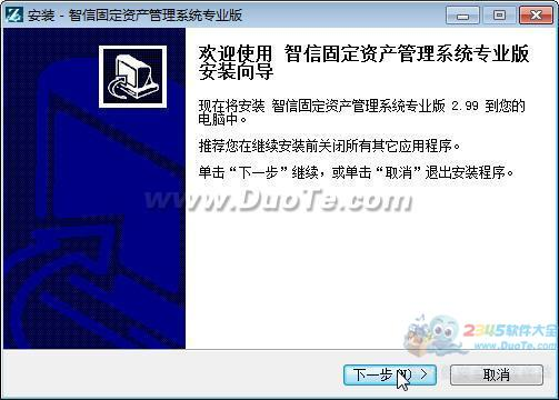 智信固定资产管理软件下载