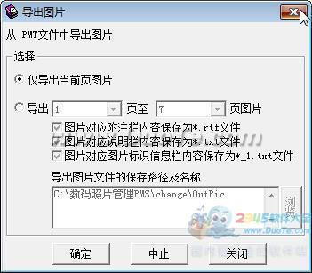数码照片管理软件PMS下载