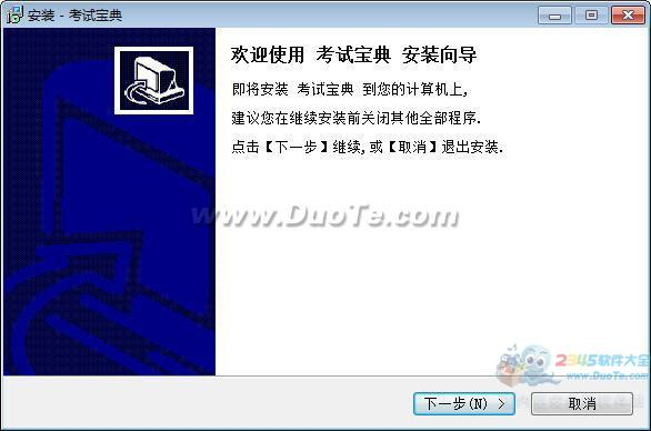 2017版职称计算机考试宝典下载