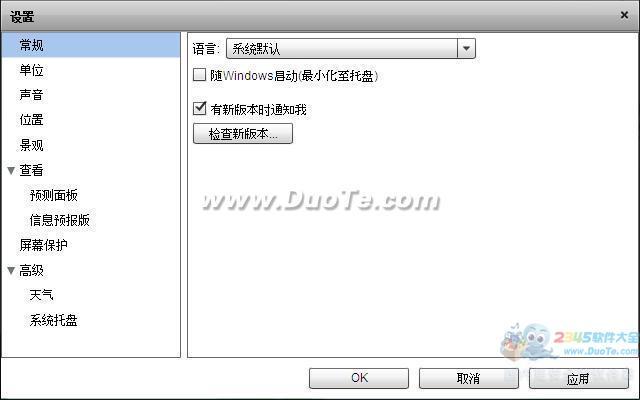 YoWindow(动态天气屏幕保护)下载