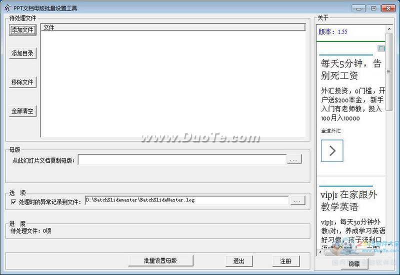 PPT文档母版批量设置工具下载