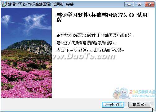 韩语学习软件(标准韩国语)下载