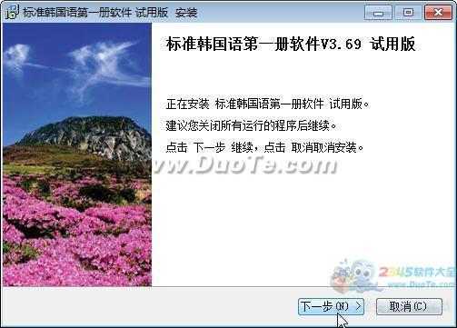 标准韩国语第一册软件下载