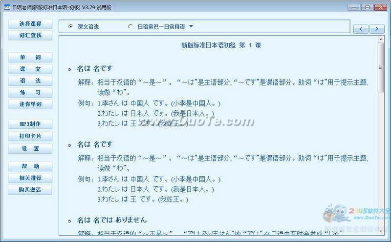 日语老师(新版标准日本语-初级)下载