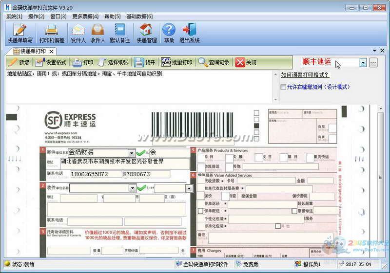 金码快递单打印软件下载