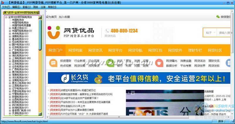 全球3000家网络电视台天天看下载