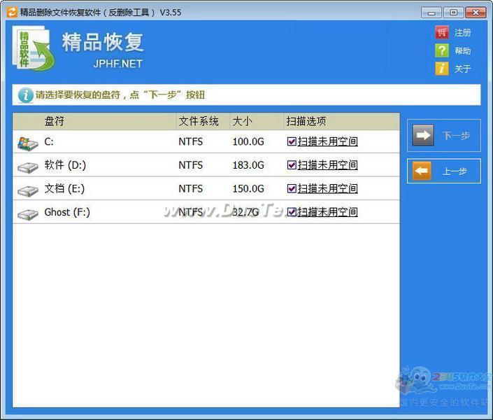 精品删除文件恢复软件(反删除工具)下载