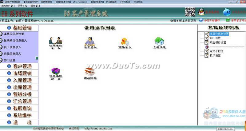 E8客户管理软件下载