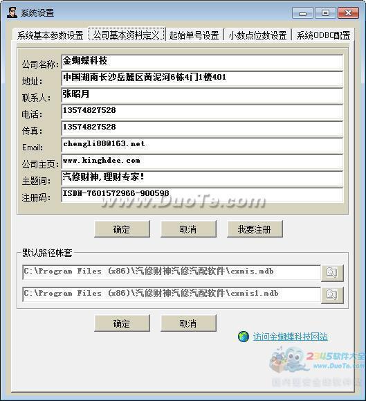 汽修财神汽修汽配管理软件下载