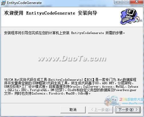 VB/C#.Net实体代码生成工具下载