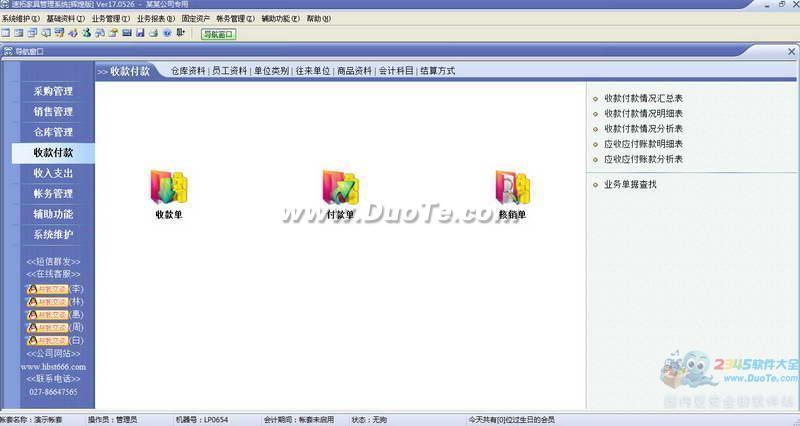 速拓家具销售系统软件下载