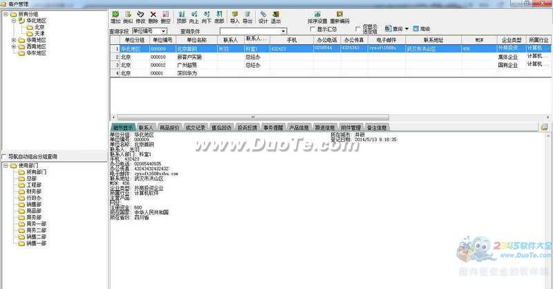 超易合同管理软件下载
